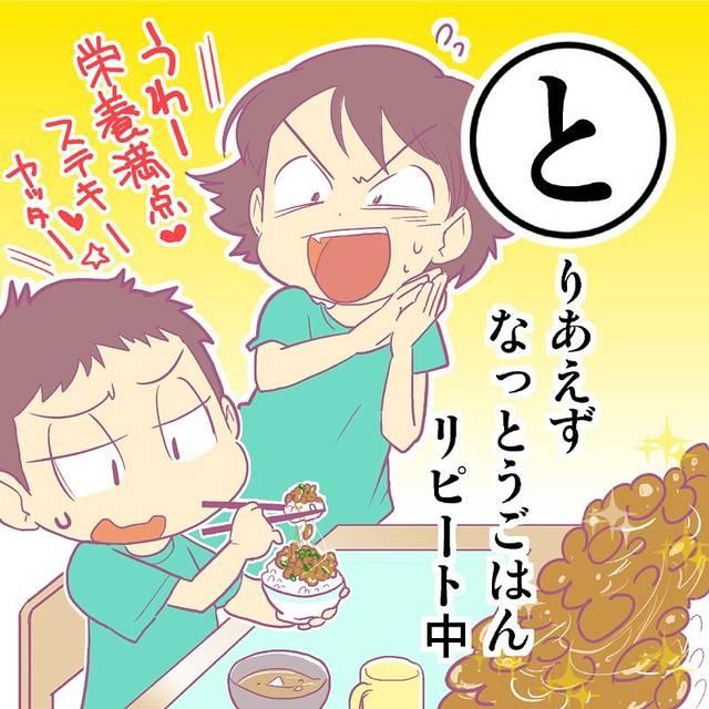 ママスタ(#産後カルタ連載中)さんはInstagramを利用しています:「朝はバタバタと時間がなく、とりあえず納豆ごはん食べて!笑 となることが多々。美味しいし、子供たちも好きだし、朝ごはんには最高です!笑 ---- いつも #ママスタ をご覧いただき、ありがとうございます✨ ・ #産後カルタ…」 (85832)