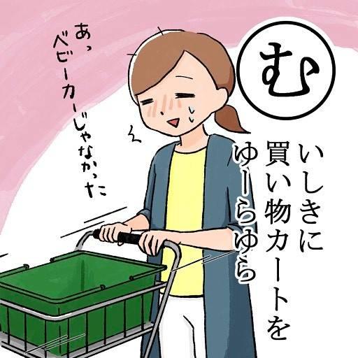 ママスタ(#産後カルタ連載中)さんはInstagramを利用しています:「#ママスタ の漫画専門アカウント @mamastar_manga です。ご覧いただきありがとうございます!  ーーー コンセプトは「産後のママだからこそ分かる気持ち」。 #産後カルタ はママの泣ける、笑える、そんな気持ちを 様々な作家が代わる代わる連載していく企画です。 . .…」 (85836)
