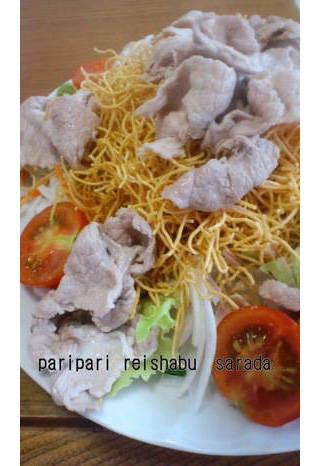 パリパリ冷しゃぶサラダ by あやめんたいこ 【クックパッド】 簡単おいしいみんなのレシピが285万品 (87466)