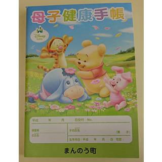 まんのう町の母子手帳 | まんのう子育てポータル (89703)