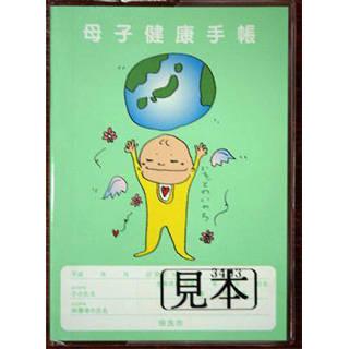 奈良市の母子手帳デザインをkinki堂本剛が担当!![画像あり] | lovemo(ラブモ):ママ&プレママ向け情報メディア (89705)