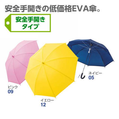 【ヒラキ公式サイト】安全手開きの低価格EVA傘。¥41...