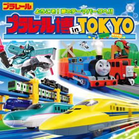 プラレール博 in TOKYO~ようこそ!夢のテーマパークへ!!~|イベント・キャンペーン|タカラトミー (91373)