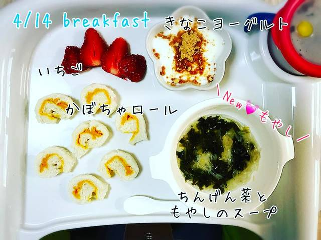 """Sayo 離乳食記録用 on Instagram: """"もやしデビューしました💓 ひげ根と豆をとるのめっちゃめんどくさかったけど…😵💦 息子はふつうに食べてました😊 かぼちゃロールは、食パンにかぼちゃペーストを塗ってくるくる巻いて輪切りにしただけです✨…"""" (91506)"""