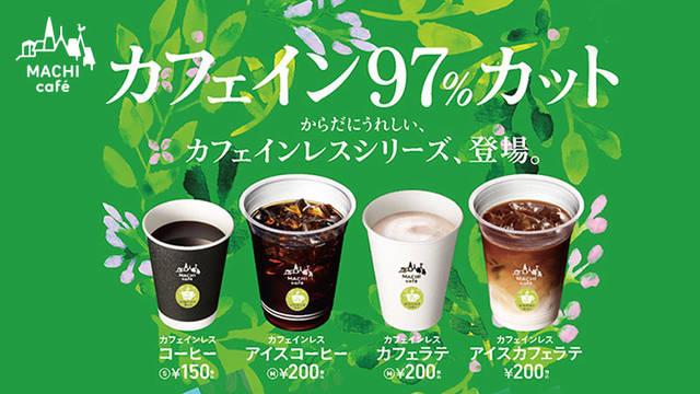 コンビニ史上初!マチカフェ カフェインレスコーヒー発売中!|ローソン研究所 (92692)