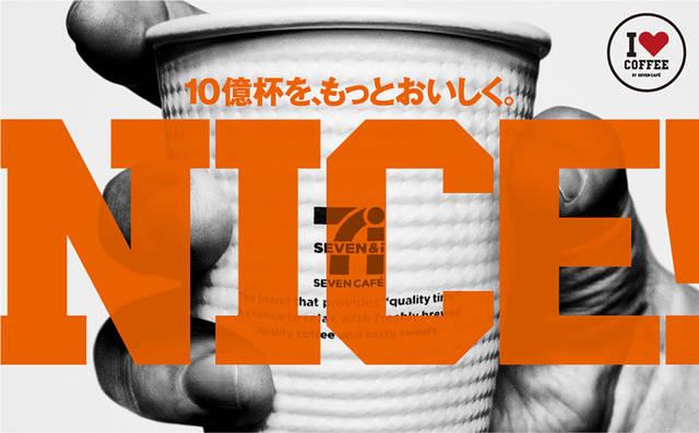 セブンカフェ|セブン‐イレブン~近くて便利~ (92695)