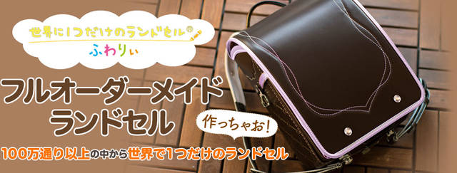 ふわりぃ ランドセル / フルオーダーメイド (94700)