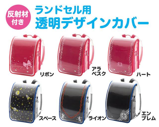 ふわりぃ ランドセル / ランドセル透明デザインカバー (94709)