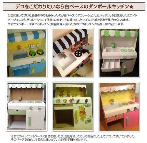 Amazon | ダンボール ままごと キッチン 白 日本製 調味料セットおまけ付&世界に一つだけのキッチンにするためのデコレーション解説図付き | お店屋さん | おもちゃ (96681)