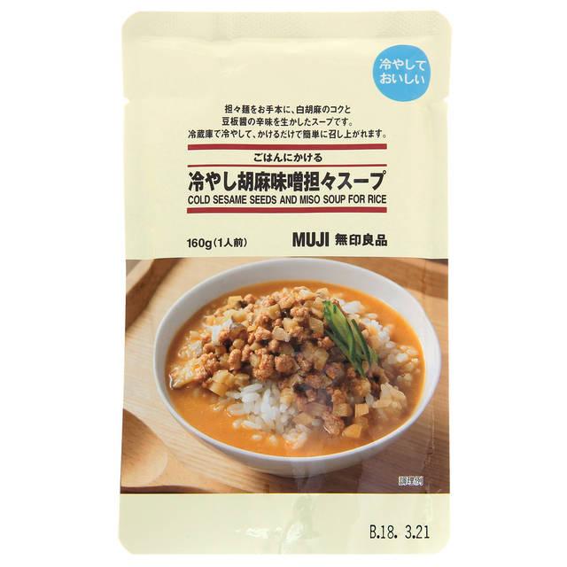 無印良品 | ごはんにかける 冷やし胡麻味噌担々スープ160g(1人前) 通販 (96978)