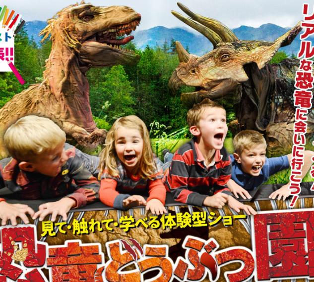 「恐竜どうぶつ園」公式サイト ~ティラノサウルス×トリケラトプスの戦い?!~ (99193)