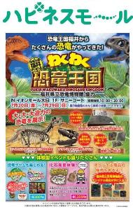 わくわく恐竜王国│イベントニュース│イオンモール大日 (99217)