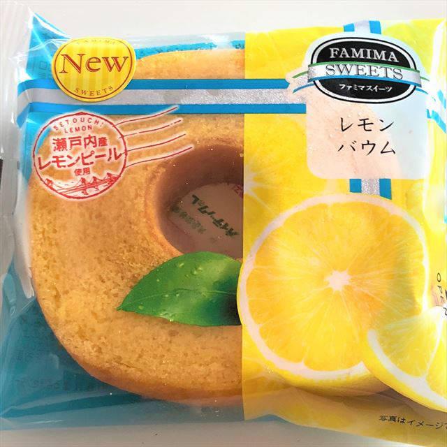 【コンビニ】新作ファミマスイーツ!瀬戸内産レモン使用!レモンドーナツ&レモンバウムをレビュー! | モバイル業界で働く平社員のブログ (100049)
