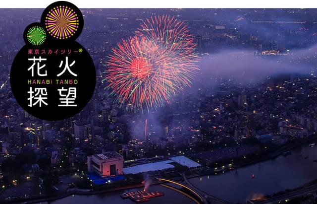 東京スカイツリー®花火探望|イベント|東京スカイツリー TOKYO SKYTREE (102855)