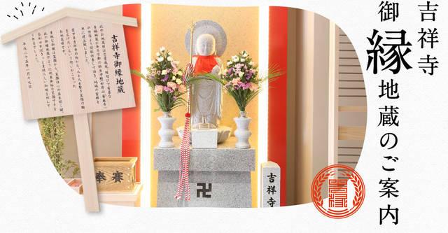 吉祥寺御縁地蔵 (102870)