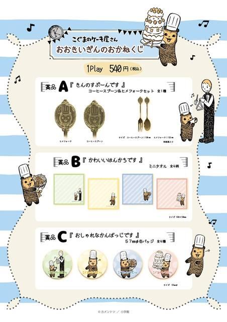 8月24日(金)より、渋谷マルイに「こぐまのケーキ屋さん キャラポップストア」がオープン! | こぐまのケーキ屋さん キャラポップストア | イベントショップ | バンダイナムコアミューズメント「夢・遊び・感動」を。 (103950)