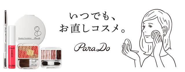 Parado - パラドゥ|ブランド公式サイト (103960)