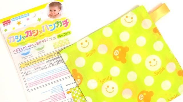 【100均ベビーグッズ】ダイソー🎲カシャカシャハンカチ 赤ちゃん新聞との比較あり【レビュー】 - YouTube (104462)