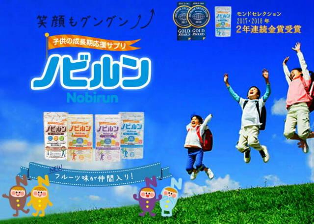 ノビルン|子供の成長期応援サプリメントで栄養バランス補給!(栄養機能食品)【公式通販】 (105863)