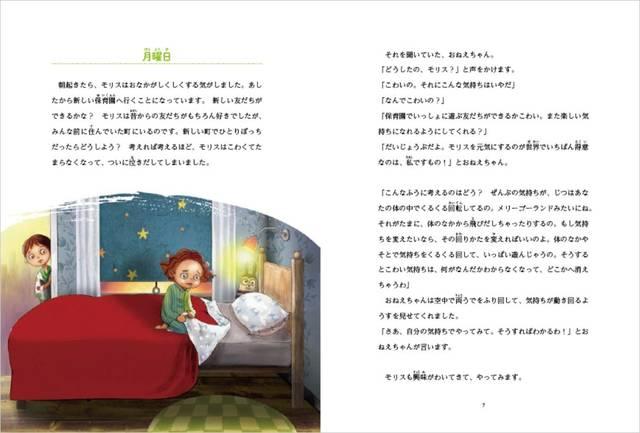 子育ての「困った」を、たった1冊で解決する絵本! 『だいじょうぶだよ、モリス』 | 絵本ナビスタイル (108217)