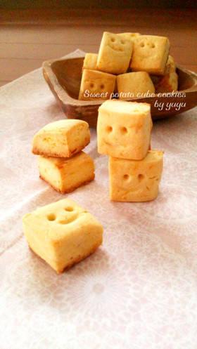 簡単☆さつまいものキューブクッキー。 by ゆぅゅぅ 【クックパッド】 簡単おいしいみんなのレシピが297万品 (108900)