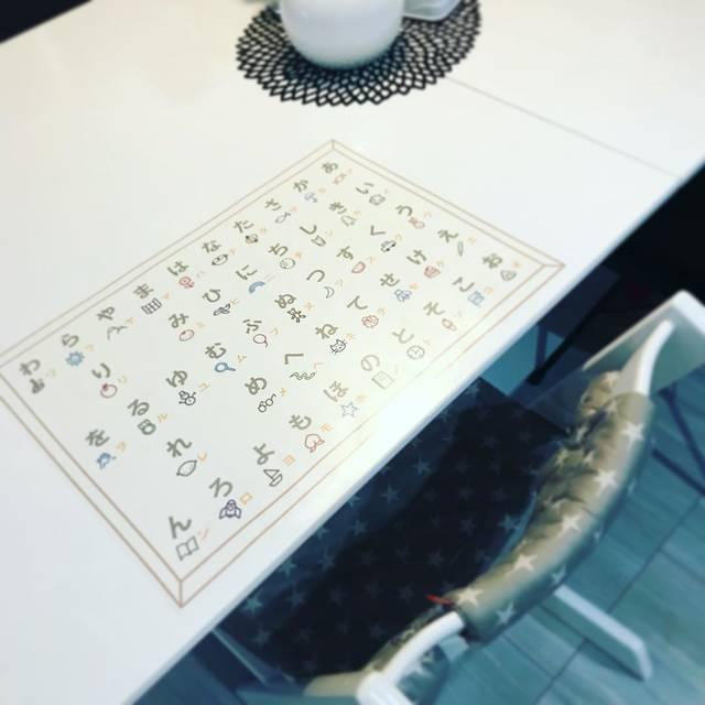 """shonko on Instagram: """"無印で買った、ひらがな表👻  シンプルなものを探していたので、 見つけて即買いでした😊   我が家は広くないので、 LDKに子供デスクなどはありません💦  ダイニングテーブルと 透明のテーブルカバーの間に あいうえお表を挟めば、…"""" (109029)"""