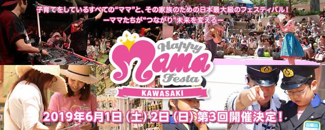 HAPPY MAMA FESTA 【KAWASAKI】|ハッピーママフェスタ川崎 (113244)