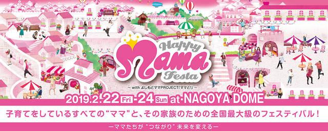 HAPPY MAMA FESTA【名古屋】|ハッピーママフェスタ (113387)