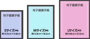 【公式】人気の母子手帳ケースならfafaオンラインショップ (114184)
