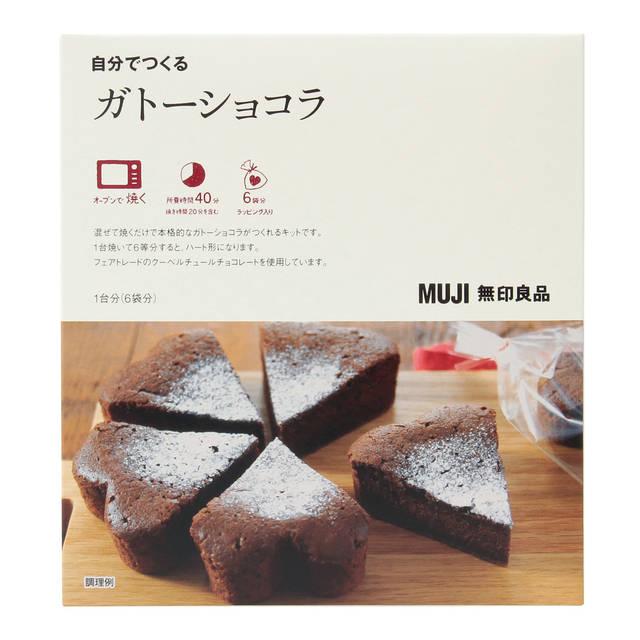 自分でつくる ガトーショコラ1台分(6袋分) 通販 | 無印良品 (114950)