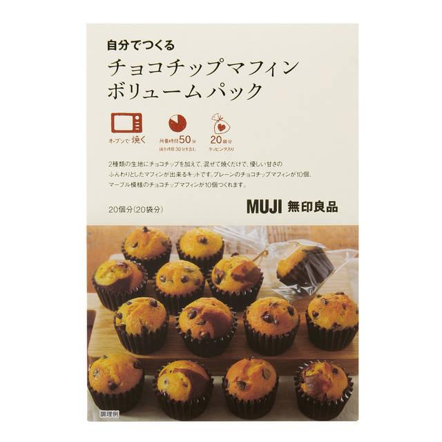 自分でつくる チョコチップマフィンボリュームパック20個分(20袋分) 通販 | 無印良品 (114955)