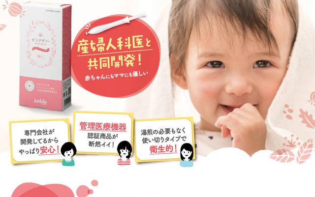 【公式】ピンクゼリー|産婦人科医と共同開発した管理医療機器 (117318)