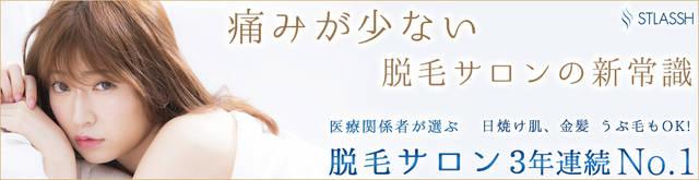 脱毛サロンの新常識!!!STLASSH「ストラッシュ」月額制全身脱毛が初月0円で体験可能♪ (118252)