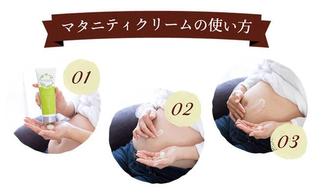マタニティクリームなら、妊娠中の専用ボディケアにmiteteがおすすめ │ AFC (118409)