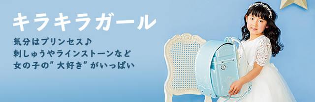 キラキラガール|ランドセル|大丸松坂屋オンラインショッピング (121851)