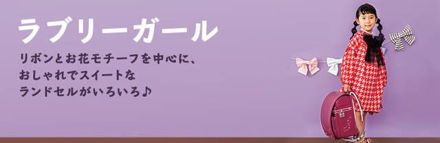 ラブリーガール|ランドセル|大丸松坂屋オンラインショッピング (121868)