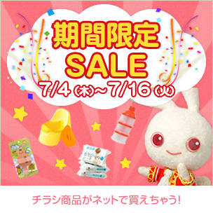 【楽天市場】西松屋チェーン楽天市場店 (125807)
