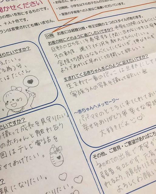 SASAKI YUKAさんはInstagramを利用しています:「2018.07.29 Sun ✩°。⋆ * #33w0d ʕ·͡ˑ·ཻʔ🍀 ここ3日間 頭痛や吐き気が ひどくて #後期つわり  を 経験したわたし \(ᯅ̈ )/💭 * 今日は産院に提出する #バースプラン を考えました✍❣️ 内容が難しくて何書けばいいの??…」 (127278)