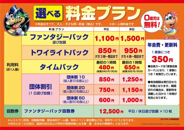 料金システム - ファンタジーキッズリゾート港北(神奈川) (129258)