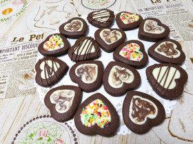 【バレンタイン】ハートのチョコクッキー