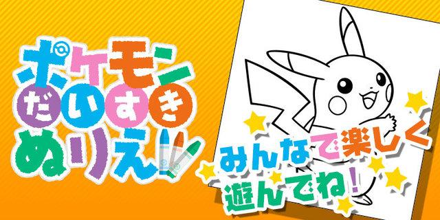 ポケモンだいすきクラブ (131340)