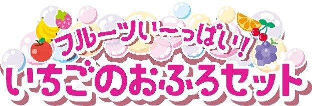 いちご型のかわいいおふろセット!メルちゃんと一緒に楽しくおふろに入りましょ 「フルーツい~っぱい!いちごのおふろセット」|パイロットインキ株式会社のプレスリリース (133053)