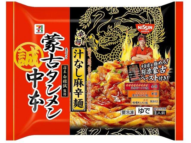 7P蒙古タンメン中本 汁なし麻辛麺|セブン‐イレブン~近くて便利~ (133168)