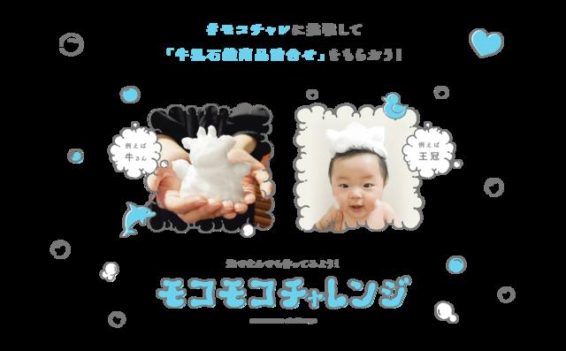 モコモコチャレンジ   牛乳石鹸共進社株式会社 (133352)