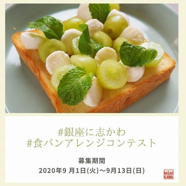 銀座に志かわ – 水にこだわる高級食パン (133967)
