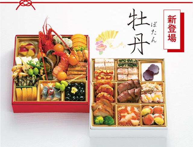 3〜4人前 和洋二段重「牡丹」 | らでぃっしゅぼーやのおせち (134586)