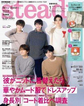 2021年1月号|steady.(ステディ.)│宝島社の女性ファッション誌 (135763)