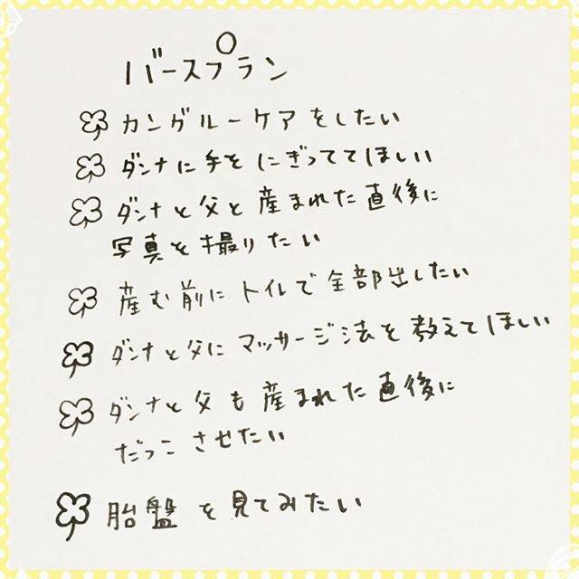 Yukina FujiwaraさんはInstagramを利用しています:「#バースプラン なるものを 次の検診までに書いてきてねって🍀  #カンガルーケア は知ってたし やってみたかったから それはいいんだけど なんせ#初産婦 なもんで どういう流れとかどういうことするとかが ざっくりしかわからないから 難しいね! 検索したりで調べてみて…」 (127106)