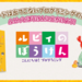 『ルビィのぼうけん』特設サイト