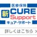 医療保険 新CURE[キュア]|オリックス生命保険株式会社